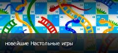 новейшие Настольные игры
