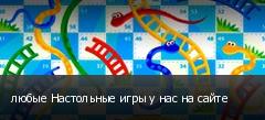 любые Настольные игры у нас на сайте