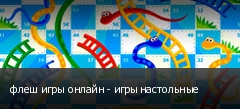 флеш игры онлайн - игры настольные