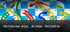Настольные игры , 3d игры - бесплатно