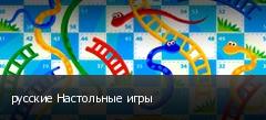 русские Настольные игры