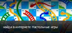 найди в интернете Настольные игры