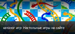 каталог игр- Настольные игры на сайте