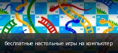 бесплатные настольные игры на компьютер