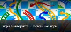 игры в интернете - Настольные игры