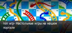 топ игр- Настольные игры на нашем портале