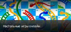 Настольные игры онлайн