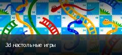 3d настольные игры