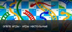 online игры - игры настольные