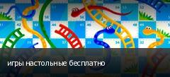 игры настольные бесплатно