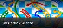 игры настольные online