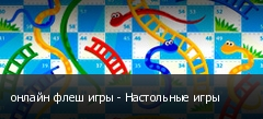 онлайн флеш игры - Настольные игры