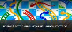 новые Настольные игры на нашем портале