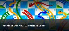 мини игры настольные в сети