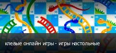 клевые онлайн игры - игры настольные