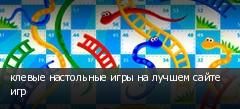 клевые настольные игры на лучшем сайте игр
