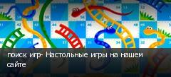 поиск игр- Настольные игры на нашем сайте