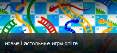 новые Настольные игры online