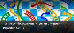 топ игр- Настольные игры на лучшем игровом сайте