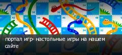 портал игр- настольные игры на нашем сайте