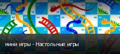 мини игры - Настольные игры