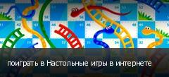 поиграть в Настольные игры в интернете