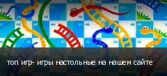 топ игр- игры настольные на нашем сайте