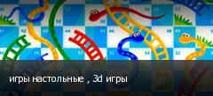 игры настольные , 3d игры