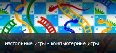 настольные игры - компьютерные игры
