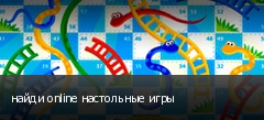 найди online настольные игры