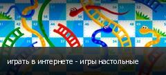 играть в интернете - игры настольные