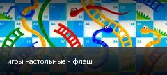 игры настольные - флэш
