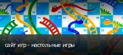 сайт игр - настольные игры