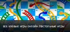 все клевые игры онлайн Настольные игры