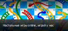 Настольные игры online, играй у нас