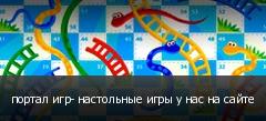 портал игр- настольные игры у нас на сайте