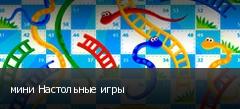 мини Настольные игры