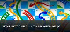 игры настольные - игры на компьютере