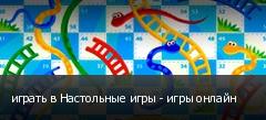 играть в Настольные игры - игры онлайн
