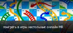 поиграть в игры настольные онлайн MR