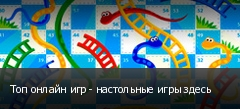 Топ онлайн игр - настольные игры здесь