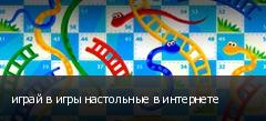 играй в игры настольные в интернете