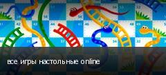 все игры настольные online