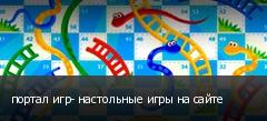 портал игр- настольные игры на сайте