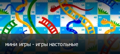 мини игры - игры настольные