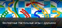 бесплатные Настольные игры с друзьями