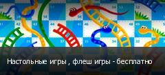 Настольные игры , флеш игры - бесплатно