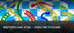 виртуальные игры - игры настольные