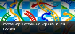 портал игр- Настольные игры на нашем портале