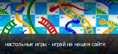 настольные игры - играй на нашем сайте